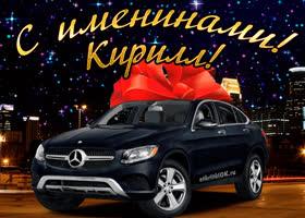Картинка открытка день имени кирилл