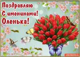 Открытка открытка день имени ольга