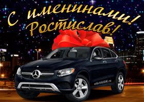 Открытка открытка день имени ростислав