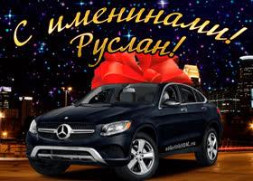 Открытка открытка день имени руслан