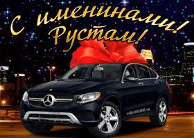 Открытка открытка день имени рустам