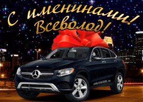 Открытка открытка день имени всеволод