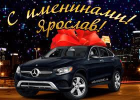 Картинка открытка день имени ярослав