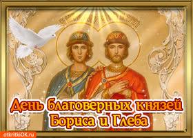 Открытка открытка день князей бориса и глеба