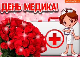 Картинка открытка день медика 17 июня