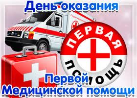 Картинка открытка день оказания первой медицинской помощи