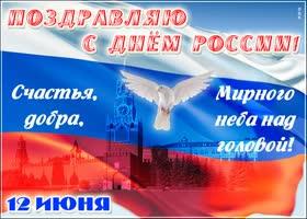 Картинка открытка день россии с пожеланиями