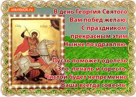 Открытка открытка день святого георгия