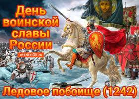 Картинка открытка день воинской славы россии 18 апреля