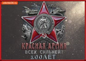 Картинка открытка день защитника отечества 100 лет
