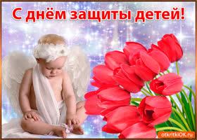 Открытка открытка день защиты детей