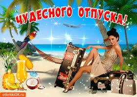 Открытка открытка для чудесного отпуска