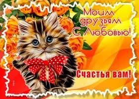 Картинка открытка для подружки