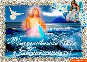 Картинка открытка для тебя в день крещения