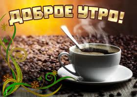 Картинка открытка доброе утро с кофейным настроением