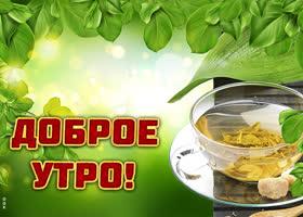 Картинка открытка доброе утро с зеленым чаем