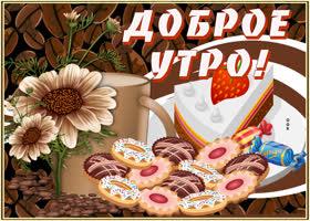 Открытка открытка доброе утро удачного дня