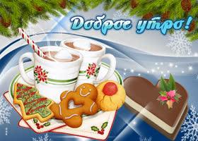 Картинка открытка доброе утро зимние праздники