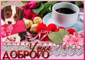 Картинка открытка доброго романтичного утра