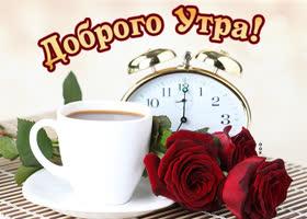 Картинка открытка доброго утра и успехов