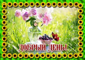 Картинка открытка доброго яркого дня