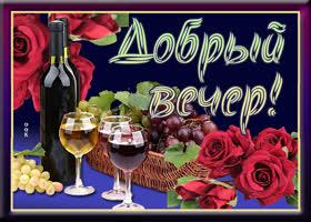 Картинка открытка добрый вечер с вином