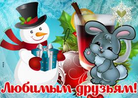 Открытка открытка друзьям с зимой