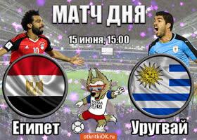 Открытка открытка египет - уругвай (15 июня, 15:00)