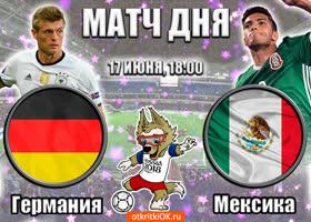 Открытка открытка германия - мексика (17 июня, 18:00)