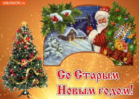 Открытка открытка гиф со старым новым годом