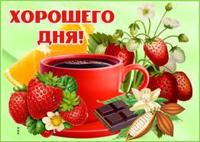 Открытка открытка хорошего дня с кофе
