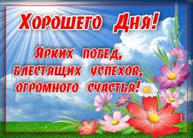Картинка открытка хорошего дня с текстом