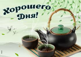 Открытка открытка хорошего дня с зеленым чаем