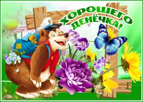 Картинка открытка хорошего дня с животными