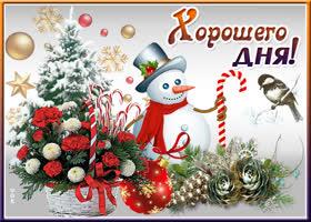 Картинка открытка хорошего дня с зимой