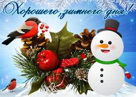 Открытка открытка хорошего дня со снеговиком