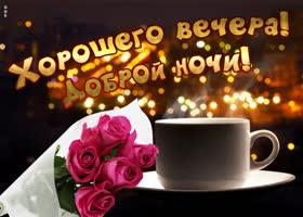 Открытка открытка хорошего вечера доброй ночи