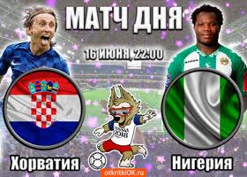 Открытка открытка хорватия - нигерия (16 июня, 22:00)