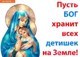 Картинка открытка храни господь детей