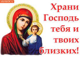Открытка открытка храни тебя господь