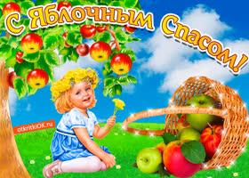 Открытка открытка ко дню яблочного спаса