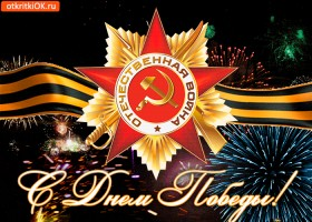 Картинка открытка ко дню победы