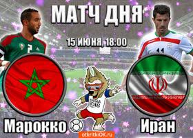 Картинка открытка марокко - иран (15 июня, 18:00)