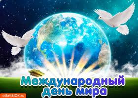Открытка открытка международный день мира