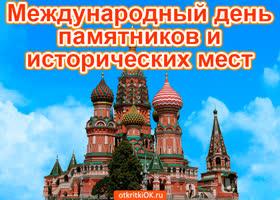 Открытка открытка международный день памятников и исторических мест
