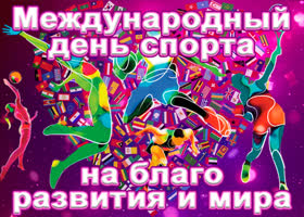 Открытка открытка международный день спорта на благо развития мира