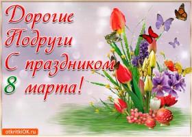Открытка открытка моим подругам с 8 марта