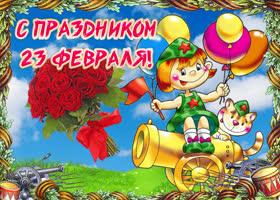 Картинка открытка на 23 февраля с детьми
