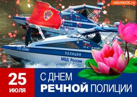Открытка открытка на день речной полиции 25 июля