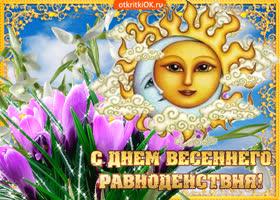 Открытка открытка на день весеннего равноденствия